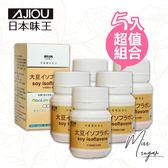 【Miss.Sugar】日本味王 大豆異黃酮(30粒/瓶) X5瓶【C000083】
