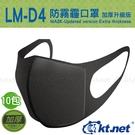 KTNET LM-D4 防霧霾口罩5mm-加厚升級版(1入/包)x10包