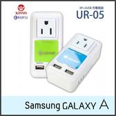 □KINYO 耐嘉 UR-05 2USB+3P 極速充電插座/充電器/USB充電器/SAMSUNG GALAXY A3/A5/A7/A8/A5 A7 (2016)/ALPHA G850F