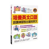 培養英文口語跟讀練習說出道地英文