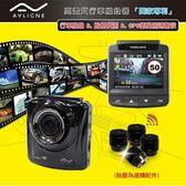 AVLIGNE 899高畫質多功能測速行車胎壓紀錄器【原價:4980▼現省300元】
