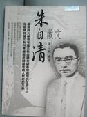 【書寶二手書T1/短篇_QAO】朱自清散文_陳信元