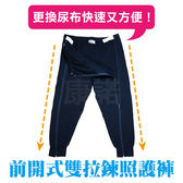 前開式雙拉鍊照護褲 護理褲(搭配成人紙尿褲,出口日本)