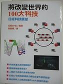 【書寶二手書T3/電腦_D8G】將改變世界的100大科技_日經BP社,  張振燦