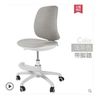 思客家用電腦椅升降旋轉椅簡約書房書桌椅小椅子學習辦公椅無扶手LX爾碩數位
