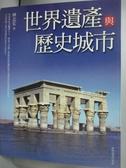 【書寶二手書T6/歷史_PMG】世界遺產與歷史城市_林志宏