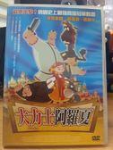 影音專賣店-B02-009-正版DVD*動畫【大力士阿羅夏/Alosha】-俄國賣座動畫