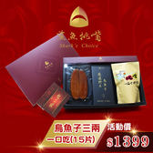 鯊魚挑嘴 野生烏魚子三兩+一口吃(15片)禮盒 真空包裝