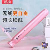 捲髮棒 希楠捲髮棒女無線USB充電夾板迷你小型捲直兩用瀏海拉直髮器熨板 2色