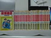 【書寶二手書T2/漫畫書_LQV】偵探遊戲_1~22集合售_野間美由紀