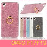【萌萌噠】歐珀 OPPO F1 / F1S  超薄指環閃粉款保護殼 全包防摔 矽膠軟殼 支架 手機殼 手機套