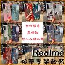 浮雕花朵貓咪|Realme 7 5G Realme 5 6 6i C3 文藝花朵腕帶 影片支架 追劇 可愛圖案 全包邊 軟殼 手機殼