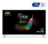 BENQ S75-900 75吋4K HDR護眼廣色域量子點大型液晶電視