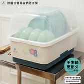 【JL精品工坊】掀蓋式餐具收納瀝水架超低價$560/碗籃/碗盤收納/餐具架