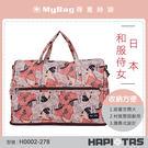 HAPITAS 旅行袋  日本和服侍女  摺疊旅行袋(小)  收納方便 H0002-278 MyBag得意時袋