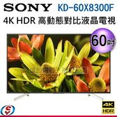 【新莊信源】60吋【SONY 4K HDR 高動態對比液晶電視】KD-60X8300F/KD60X8300F