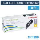 原廠碳粉匣 FUJI XEROX 黃色高容量 CT202267 (1.4K)/適用 富士全錄 CP115w/CP116w/CP225w/CM115w/CM225fw