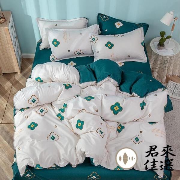 純棉四件套床單床罩被套組簡約床上用品單雙人床被子【君來佳選】