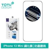 【南紡購物中心】【TOTU】iPhone 13 Mini 5.4吋 高清防塵聽筒保護貼鋼化玻璃膜 犀牛家族