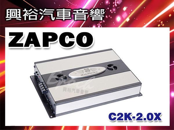 【ZAPCO】2聲道擴大器 C2K-2.0X*擴大機AMP