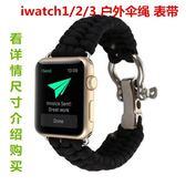 apple watch2尼龍運動型錶帶蘋果iwatch3手錶編織戶外傘繩腕帶男