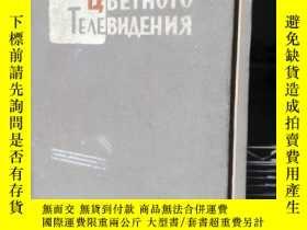 二手書博民逛書店ОСНОВЫ罕見ЦВЕТОГО ТЕЛЕВИДЕНИЯY2011