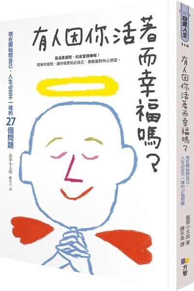 (二手書)有人因你活著而幸福嗎?:現在開始問自己,人生必定不一樣的27個問題