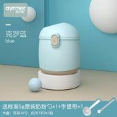 奶粉盒 兒童奶粉盒外出便攜大容量寶寶裝奶粉分裝盒便攜盒奶粉格可攜式 2色
