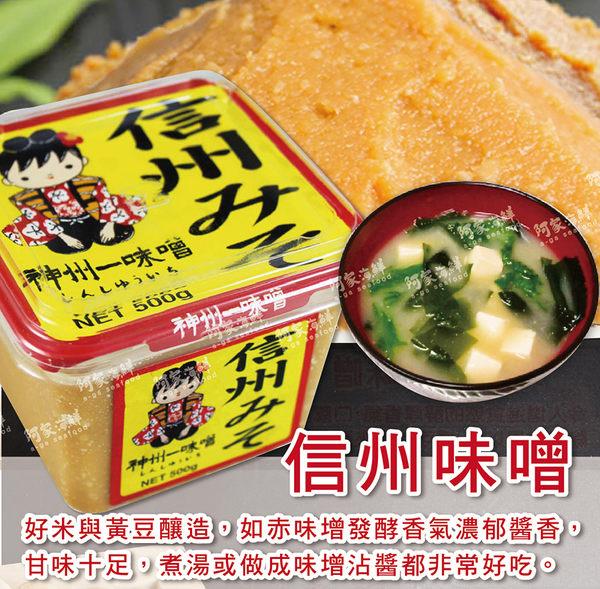 日本神州一味噌 500g±5%/盒#信州#日式味噌#白味噌#佐料#沾醬