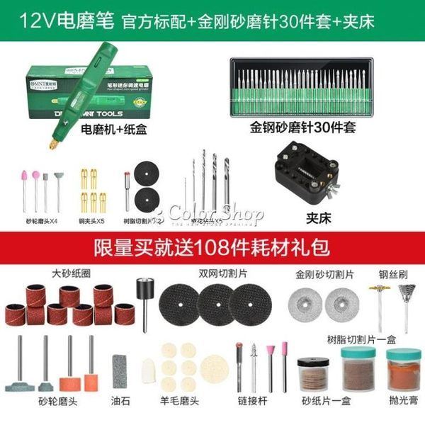 電鑽機電磨機小型玉石打磨拋光工具電動雕刻字筆迷你手持家用微型小電鑽   color shop220v
