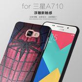 ~SZ ~samsung a7 2016 手機殼3D 客製黑邊浮雕矽膠軟a5 2016 手機殼手機套