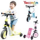 【韓國 Yecomam】2in1兒童玩具滑板學步車三色(滑步車 平衡車 滑板車)