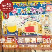 【豆嫂】日本零食 Heart DIY 蠟筆小新居酒屋set (第二彈/第三彈)