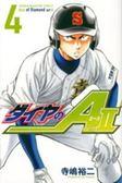 ダイヤのA act2<4>(少年マガジンKC) 日文書