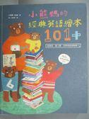 【書寶二手書T2/親子_ZDT】小熊媽的經典英語繪本101+_小熊媽(張美蘭)