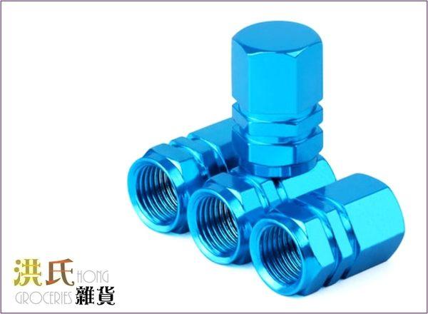 280A166 鋁合金氣嘴蓋 藍色4入  通用風嘴頭 氣嘴帽 輪胎氣嘴 風嘴蓋