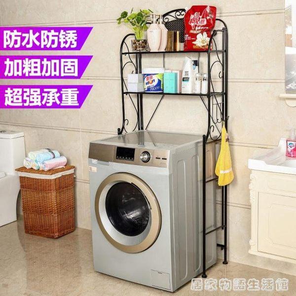 洗衣機架臉盆架浴室落地滾筒洗衣機置物架陽台落地式衛生間收納架 HM 居家物語