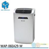 限區配送/不安裝*元元家電館*威技智慧型移動式冷氣機 WAP-06EA29-W