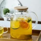 日式冷水壺耐熱玻璃煮花茶壺涼白開水杯耐高溫家用套裝果茶涼水壺 快速出貨