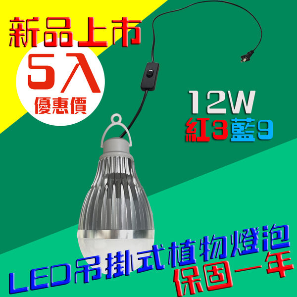 LED 吊掛式植物 生長燈 5入起訂 12W / 12瓦 E27 LED植物燈泡 -紅3藍9 JNP016