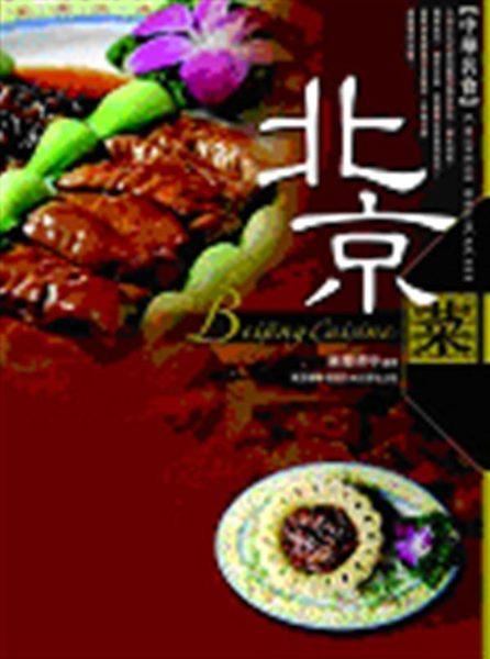(二手書)北京菜