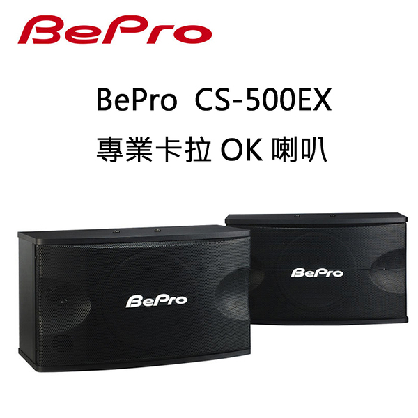 台灣 Bepro  CS-500EX 專業卡拉OK喇叭 超大10吋低音單體 卡拉OK專用等大空間使用