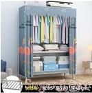 衣櫃 簡易衣櫃家用臥室出租房用現代簡約布衣櫃子鋼管收納經濟型掛衣櫥 LX suger