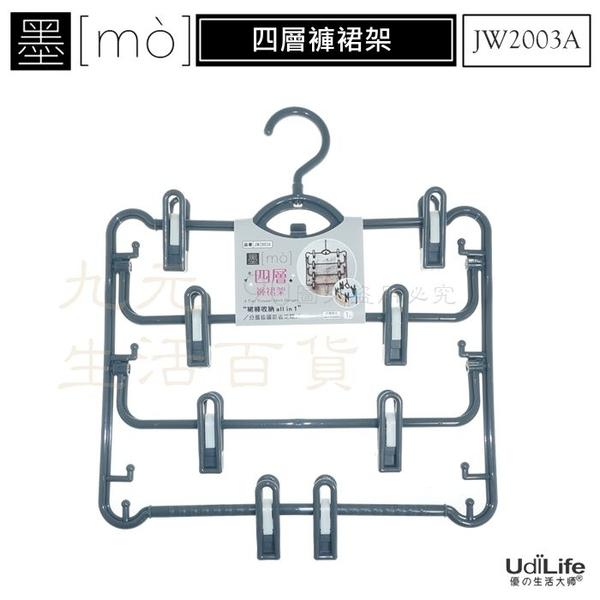 【九元生活百貨】9uLife JW2003A 四層褲裙架 省空間褲架 晾衣架 曬衣架