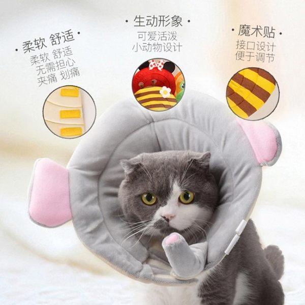 店長推薦伊麗莎白圈貓咪狗狗脖圈脖套寵物防抓咬防舔頭套貓項圈寵物圈用品