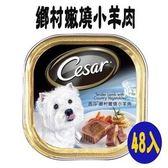 Cesar 西莎餐盒 鄉村嫩燒小羊肉口味 100g X 48入
