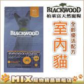 ◆MIX米克斯◆柏萊富Blackwood天然貓糧-全齡室內貓4磅(1.82KG), WDJ 2013推薦天然糧