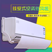 格力大金三菱志高空調通用擋風板防直吹出風口擋冷氣冷風遮擋板