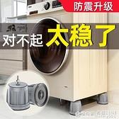 滾筒洗衣機底座通用固定防震墊高托架海爾小天鵝美的專用固定腳架 ATF 秋季新品