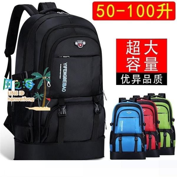 特大號旅行登山戶外男士打工超大容量行李休閒書包女帆布後背背包【風之海】